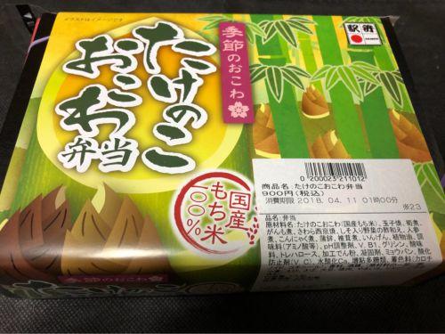 今日は駅弁の日 品川駅 たけのこおこわ弁当 期間限定!筍の食感と風味をおこわと共に味わう