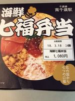 【駅弁】海鮮 七福弁当
