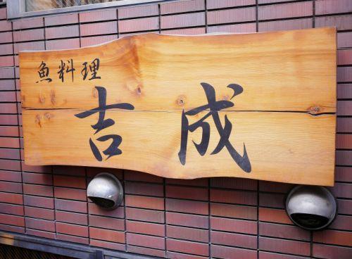 【海鮮丼】魚料理専門店の、選べる新鮮海鮮丼【吉成:渋谷】