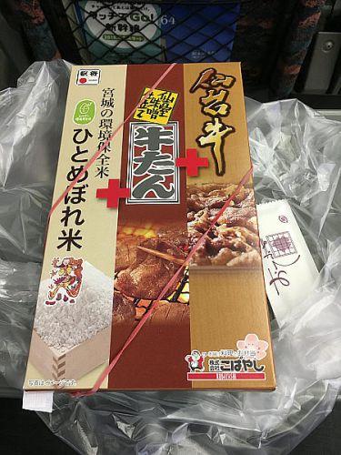 駅弁 仙台牛と味噌牛たん弁当(宮城)