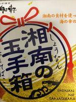 【駅弁】湘南の玉手箱