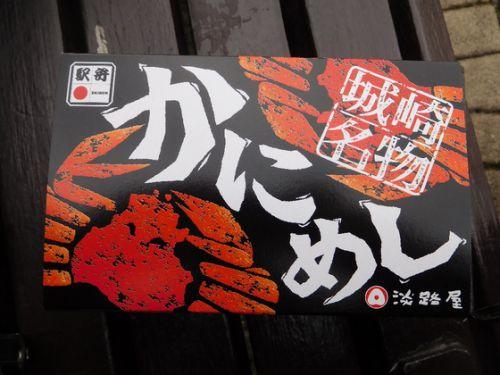神戸駅 淡路屋 城崎名物 かにめし