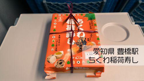 ちくわ稲荷寿し(豊橋駅・駅弁)は、名産品を端から端まで楽しめる