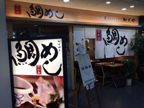 鯛めし かどや 松山空港店