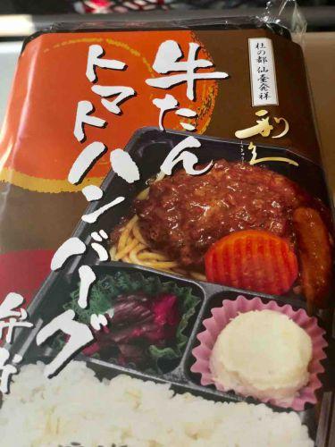 【駅弁】牛たん トマトハンバーグ弁当