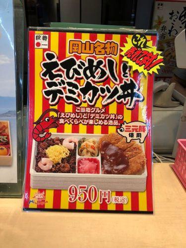 駅弁 三好野 岡山名物えびめしとデミカツ丼