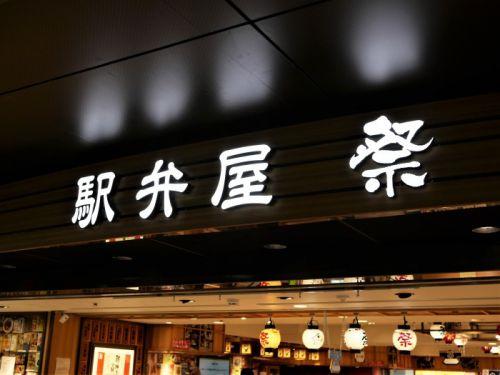 【駅弁】わさびがピリッと酢飯がすすむ漬けまぐろ、いくらもぷちぷち【まぐろいくら弁当:東京駅】