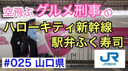 #025 ハローキティ新幹線で駅弁ふく寿司を食べる!