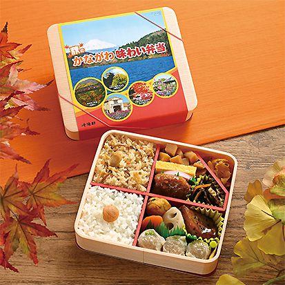 秋のかながわ味わい弁当