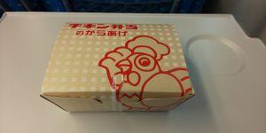 チキン弁当のからあげ 東京駅