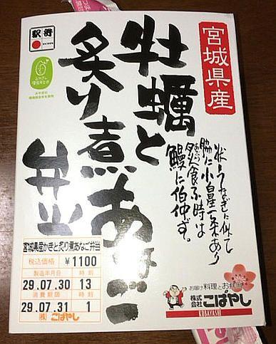 【駅弁】 牡蠣と炙り煮あなご弁当(宮城)
