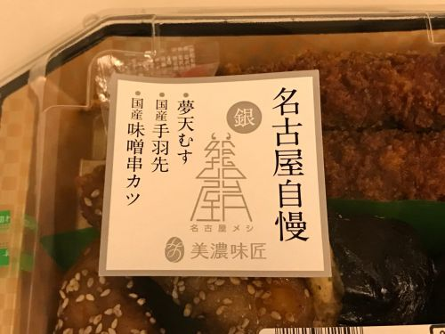 名古屋の駅弁 名古屋自慢「銀」はビールのつまみにもぴったり