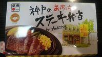 【駅弁】神戸のあっちっちステーキ弁当