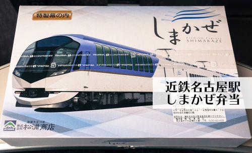 しまかぜ弁当@近鉄名古屋駅 ボリュームたっぷり過ぎ!!!お腹いっぱいになる駅弁